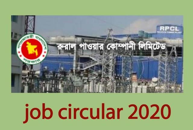 Rural Power Company Ltd New Job Circular 2020 - www.rpcl.gov.bd