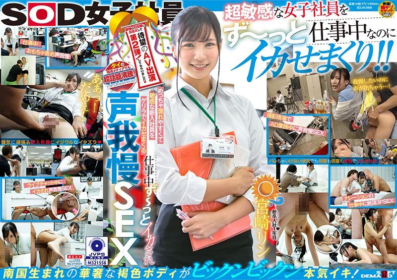 SDJS-069 She Super Popular With The Local Media In Thailand! Rin Miyazaki