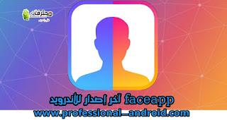 تطبيق faceapp لتحرير الصور الشخصية بذكاء اصطناعي آخر إصدار للأندرويد.