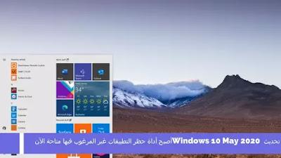 تحديث Windows 10 May 2020: أصبح أداة حظر التطبيقات غير المرغوب فيها متاحة الآن