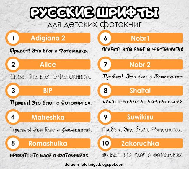 шрифты кирилица для фотошоп