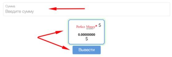 Вывод средств в AppStoreInvest 2