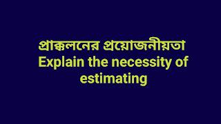 প্রাক্কলনের প্রয়ােজনীয়তা - Explain the Necessity of Estimating