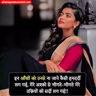 Aansu Bhari Shayari images