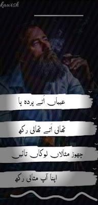 attitude poetry status