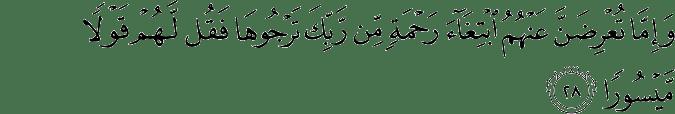 Surat Al Isra' Ayat 28