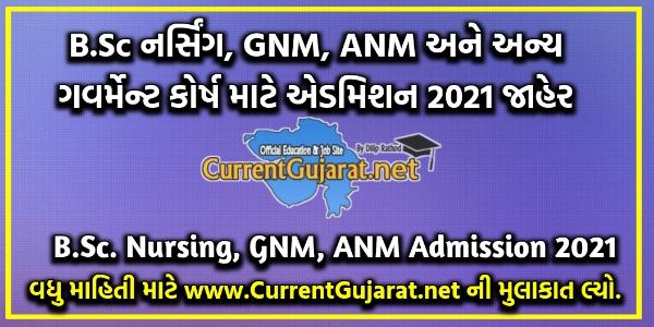 Gujarat B.Sc. Nursing, GNM, ANM Admission 2021