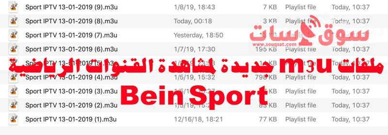 ملفات m3u جديدة لمشاهدة القنوات الرياضية و Bein Sport