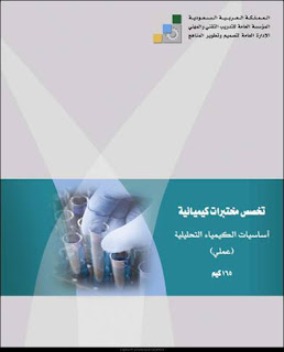 أساسيات الكيمياء التحليلية نظري وعملي pdf