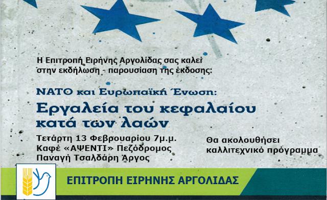 """Εκδήλωση - Παρουσίαση: """"ΝΑΤΟ και Ευρωπαϊκή Ένωση Εργαλεία του κεφαλαίου κατά των λαών """""""
