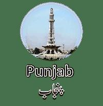 Punjab SK Tourism SubKuch subkuchweb