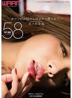 (Re-upload) WWW-017 ガマン汁が枯れるほどナマ殺