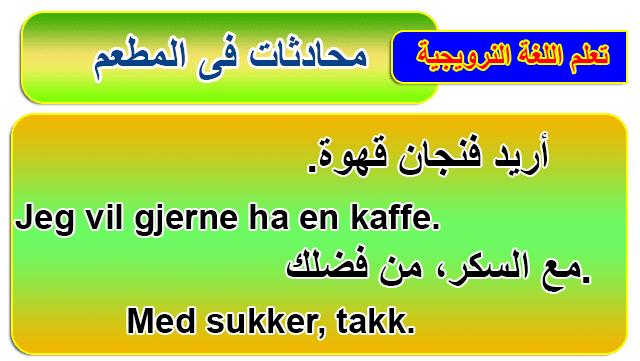 """محادثات اللغة النرويجية : في المطعم """"På restauranten"""""""