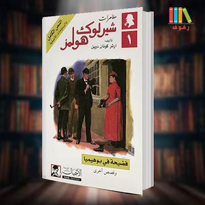 تحميل وقراءة رواية شارلوك هولمز فضيحة في بوهيميا مترجمة للعربية pdf