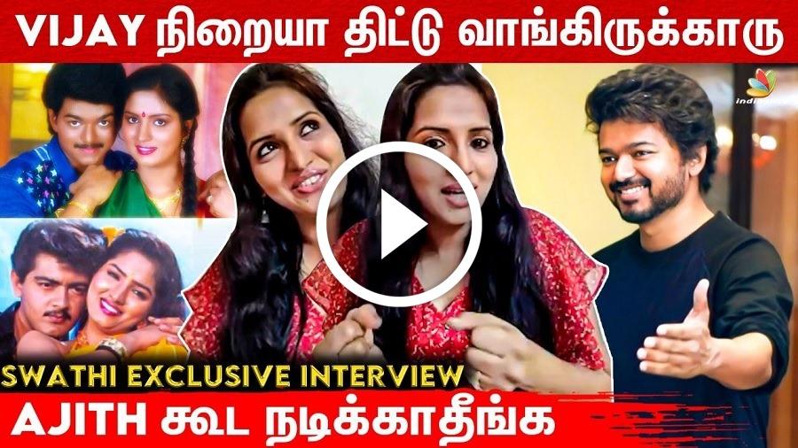 """""""இப்போ Vijay கூட நடிச்சா எப்படி இருக்கும்"""" – ஸ்வாதி Fun Interview"""