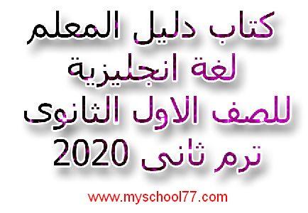 كتاب دليل المعلم لغة انجليزية للصف الاول الثانوى ترم ثانى 2020