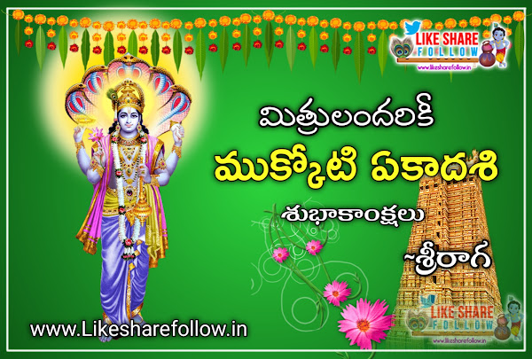 best-mukkoti-ekadashi-greetings-wishes-images-in-telugu-quotes-messages-for-whatsapp