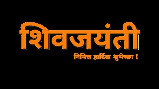 शिवजयंती text png, shiv jayanti PNG text, Shivaji Maharaj PNG photo