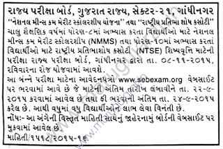 State Education Board (SEB) NTSE & NMMS for Scholarship