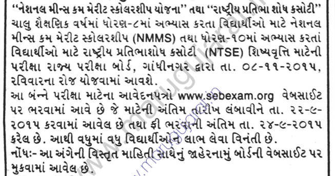 Government Job & General Information: State Education