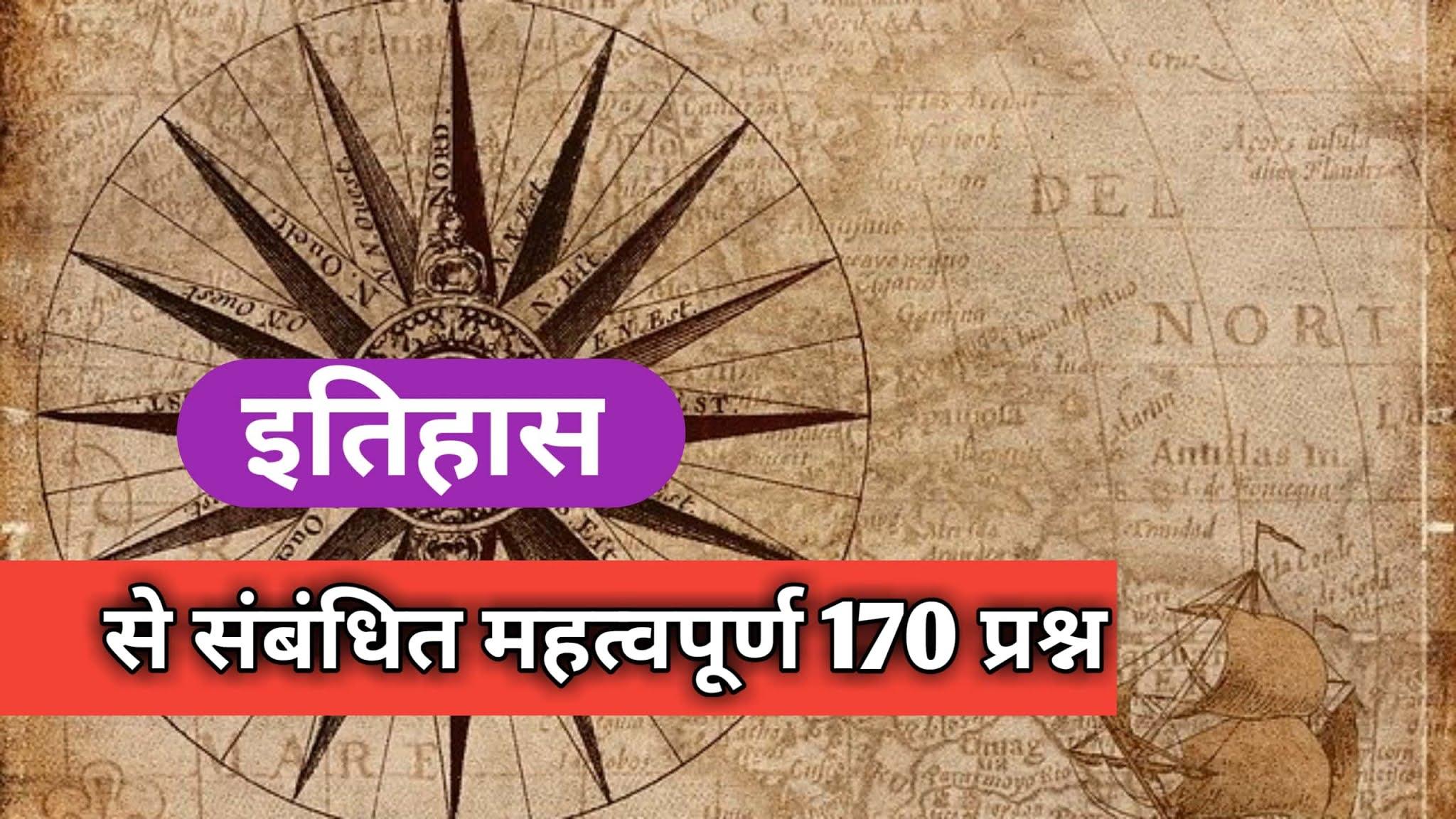 इतिहास से संबंधित महत्वपूर्ण 170 प्रश्न। Itihas Se Sambandhit Mahtvpurn 170 Prshn
