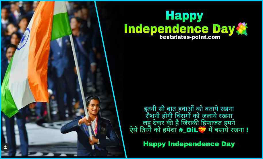 Happy_Independence_Day_Status_in_2020