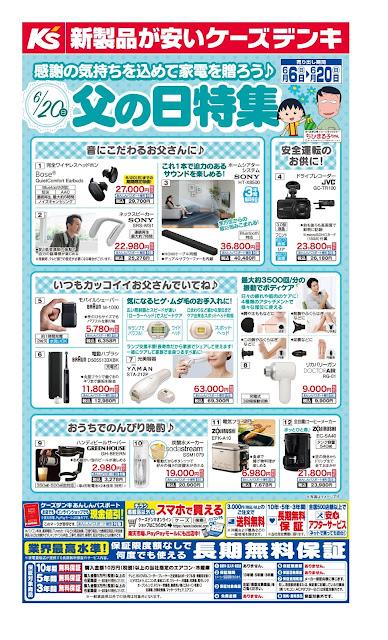 父の日特集 ケーズデンキ/越谷レイクタウン店