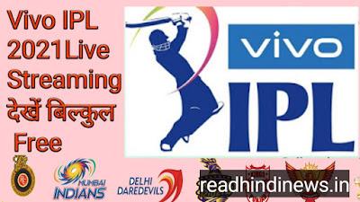 IPL 2021 live Match Online Free कैसे देखें