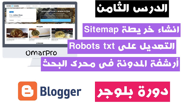الدرس الثامن:- طريقة انشاء خريطة Sitemap والتعديل على ملف robot txt لارشفة مواضيع بلوجر وتصدر نتائج البحث الاولى