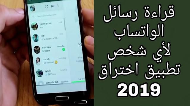 تطبيق خطير يمكنك من قراءة رسائل أي شخص على الواتساب - جرب بنفسك برنامج اختراق 2019