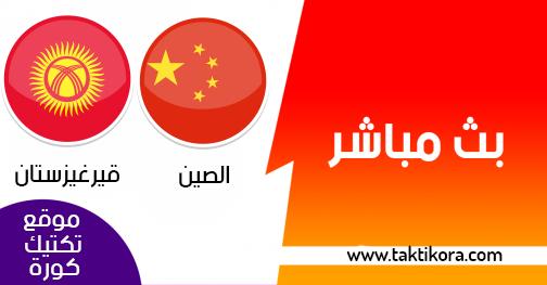 مشاهدة مباراة الصين وقيرغيزستان بث مباشر لايف 07-01-2019 كأس أسيا 2019