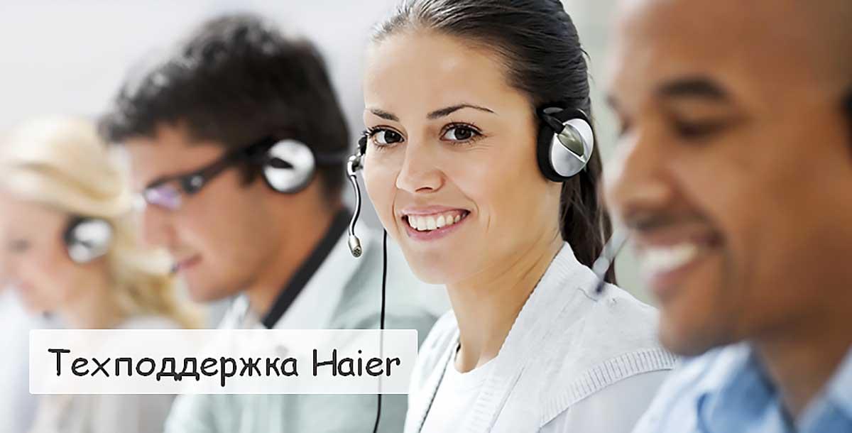 Как связаться с техподдержкой Haier, бесплатный телефон, горячая линия