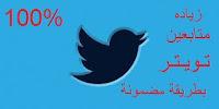 زياده متابعين ورتويت ولايكات تويتر  + ارسال رساله تلقائية لمن يتابعك على تويتر