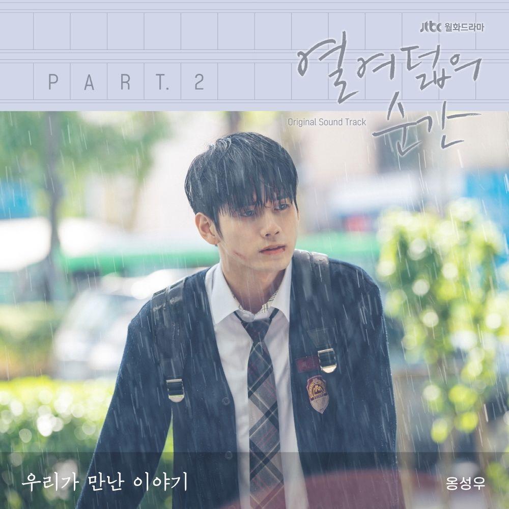 ONG SEONG WU – At Eighteen OST Part.2