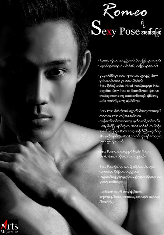 M y a n m a r H u n k s: Sexy Arkar Hlwan Moe @ Arts Magazine