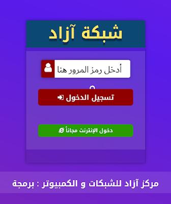 صفحة هوتسبوت ميكروتك لتسجيل دخول