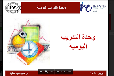 ملف يشرح وحدة التدريب اليومية شرح مفصل .pdf