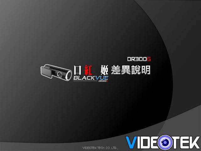 口紅姬 DR300G與DR300差異說明
