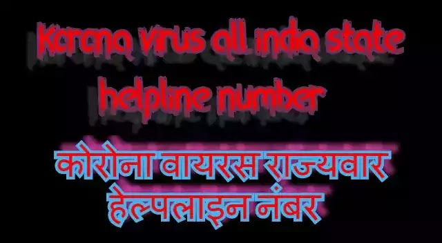 coronavirus indian state helpline number