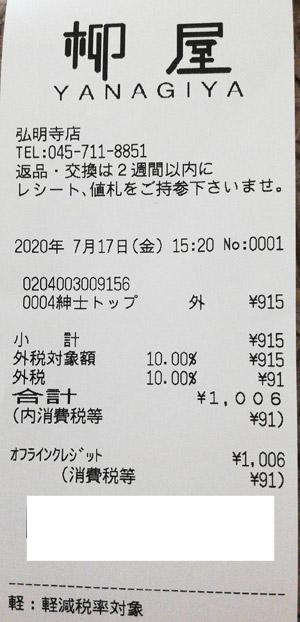 柳屋 弘明寺店 2020/7/17 のレシート