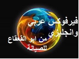 تحميل متصفح الانترنت فايرفوكس  2019 عربي وانجليزي ابو القعقاع للصيانة