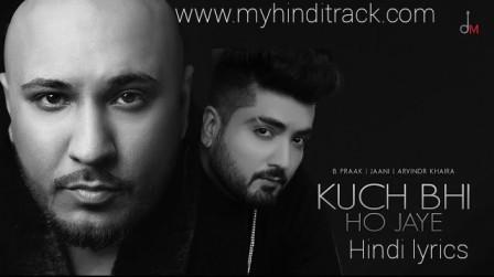 कुछ भी हो जाये यारा  Kuch Bhi Ho Jaye Lyrics in Hindi -  B Praak