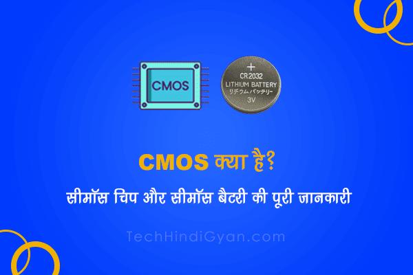 CMOS क्या है? CMOS Battery की पूरी जानकारी, what is cmos