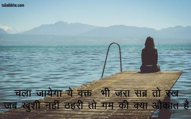 this time shall pass meaning in hindi