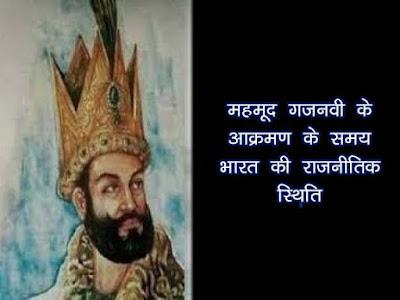 महमूद गजनवी के आक्रमण के समय भारत की राजनीतिक स्थिति  India at the time of Mahmud Ghaznavi's invasion