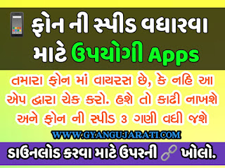 https://www.gyangujarati.com/2020/05/android-mobile-security-with-antivirus.html