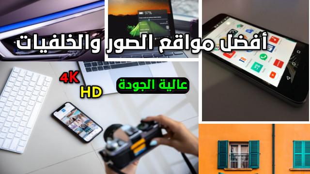 افضل مواقع الصور والخلفيات للمصممين و بدون حقوق عالية الجودة  HD ، 4K
