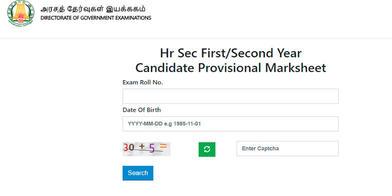 12th Marksheet Download Tamilnadu 2021