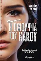 https://www.culture21century.gr/2019/10/h-omrofia-toy-kakoy-ths-annie-ward-book-review.html