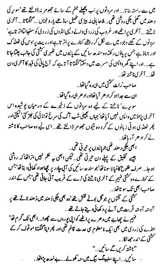 Mustansar Hussain Tarar Books